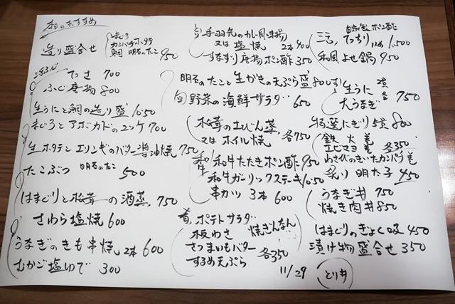 201129-旬和食とり井-003-S