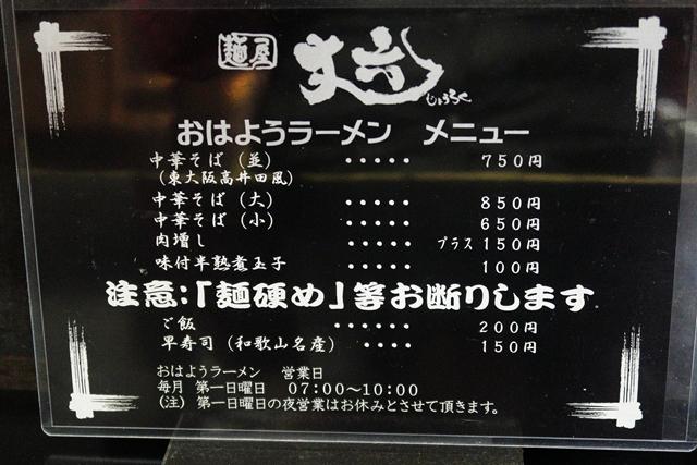 201206-麵屋丈六-005-S