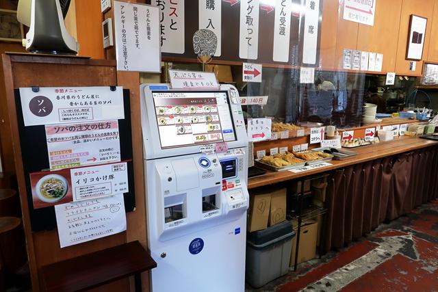 201204-純手打うどんよしや-003-S