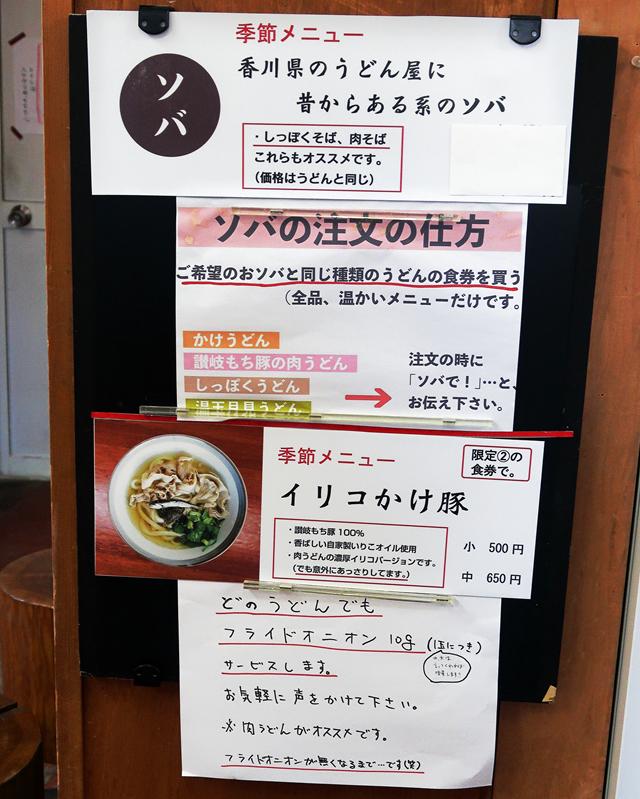 201204-純手打うどんよしや-004-S