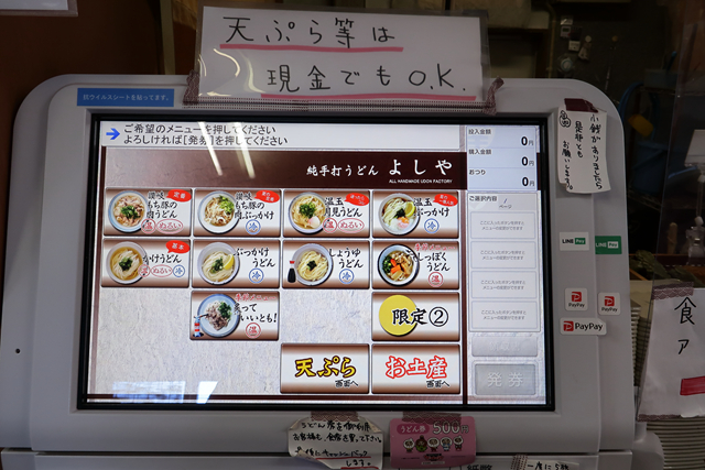 201204-純手打うどんよしや-005-S