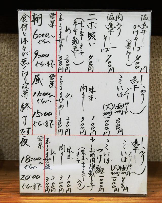 201210-別邸三く中華喜蕎麦萃-004-S