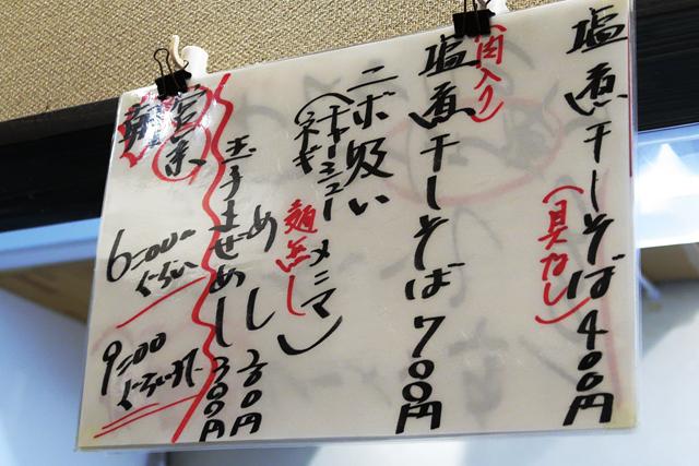 201210-別邸三く中華喜蕎麦萃-005-S