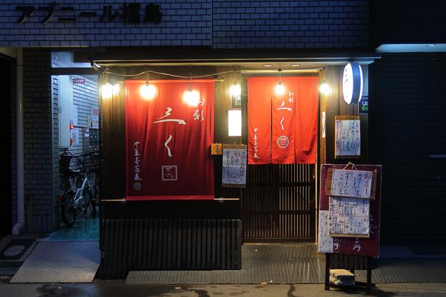 201210-別邸三く中華喜蕎麦萃-011-S