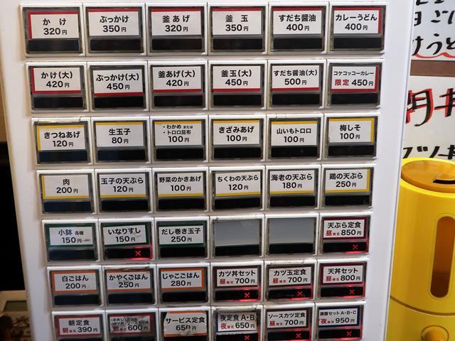 201210-うどん讃く-005-S