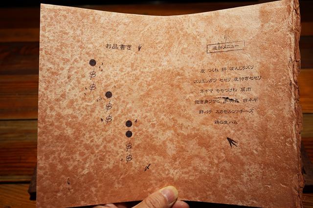 201224-鶏匠 膳-008-S