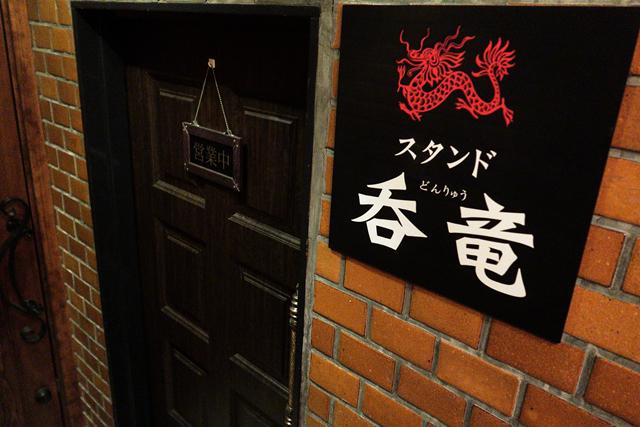 201210-スタンド呑龍-002-S