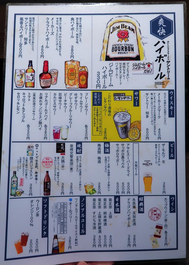 201210-スタンド呑龍-006-S