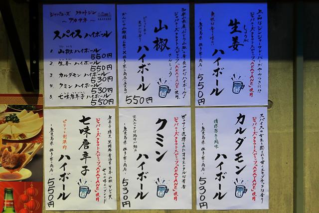 201210-スタンド呑龍-007-S
