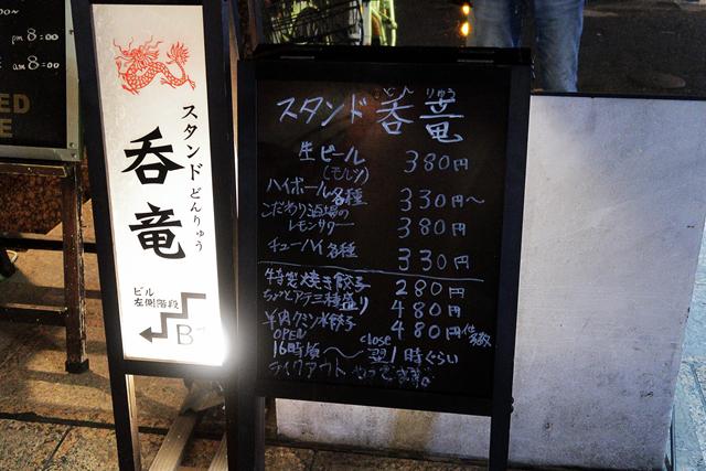 201210-スタンド呑龍-018-S