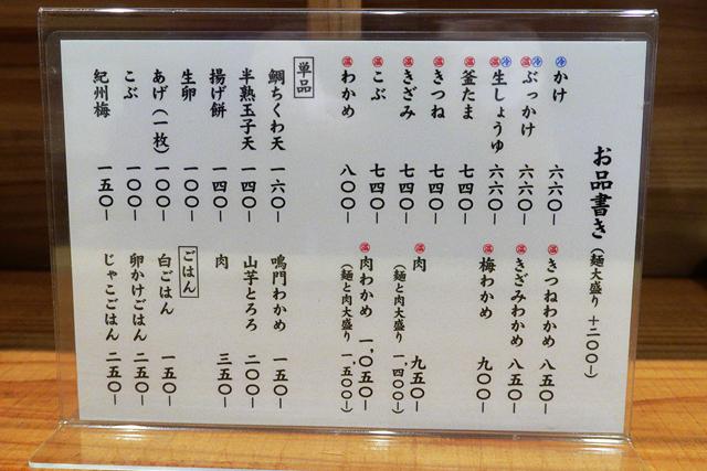 201214-b-うどん処重己-005-S