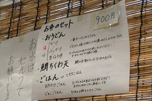 201214-b-うどん処重己-006-S