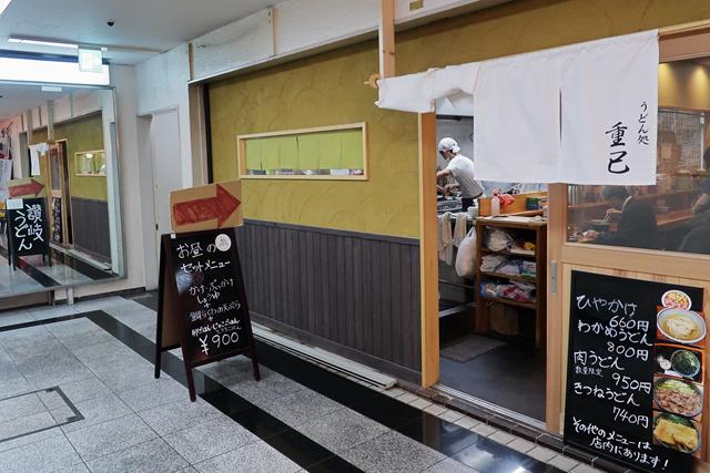 201214-b-うどん処重己-012-S
