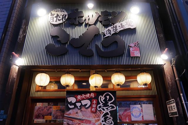 201223-ホルモン炭火焼肉こてつ-002-S