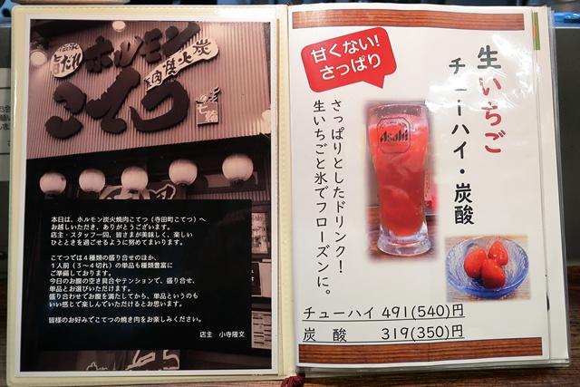 201223-ホルモン炭火焼肉こてつ-004-S