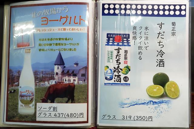 201223-ホルモン炭火焼肉こてつ-006-S