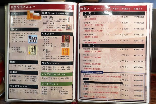 201223-ホルモン炭火焼肉こてつ-008-S