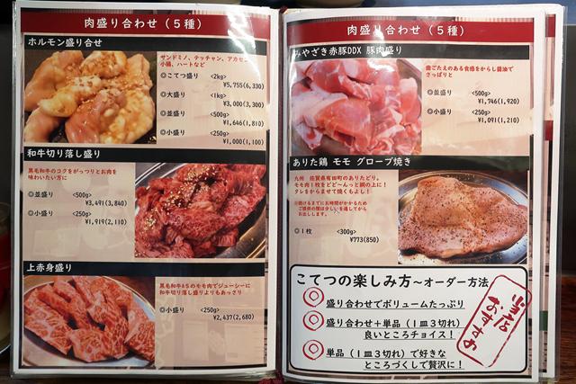 201223-ホルモン炭火焼肉こてつ-009-S