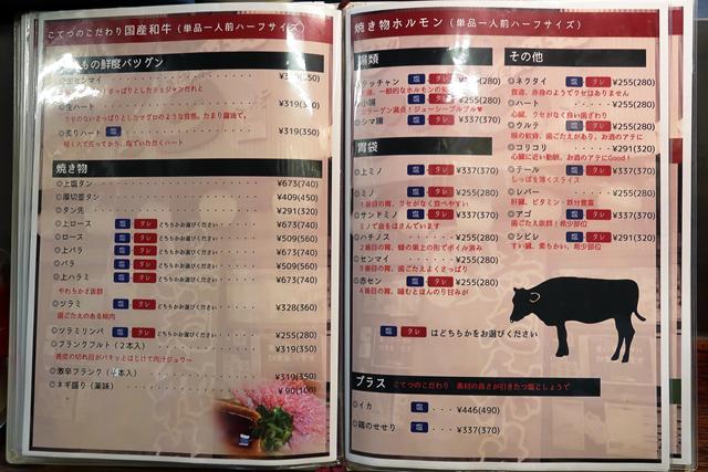 201223-ホルモン炭火焼肉こてつ-010-S
