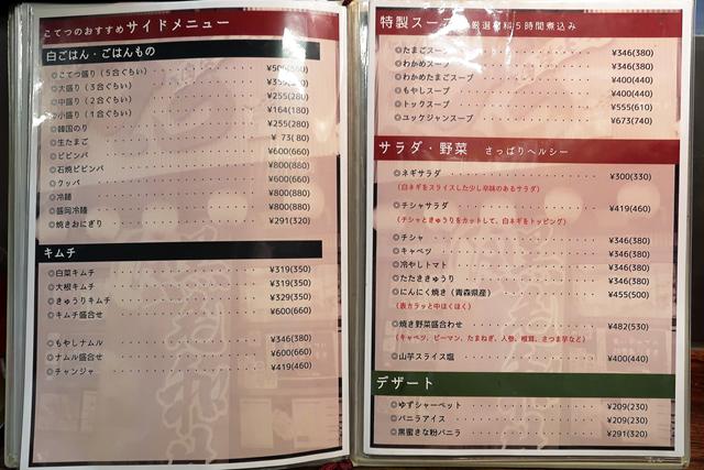 201223-ホルモン炭火焼肉こてつ-011-S
