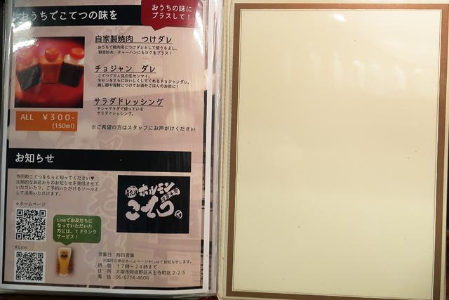 201223-ホルモン炭火焼肉こてつ-012-S