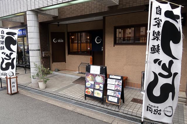 201224-釜揚饂飩詫間-002-S