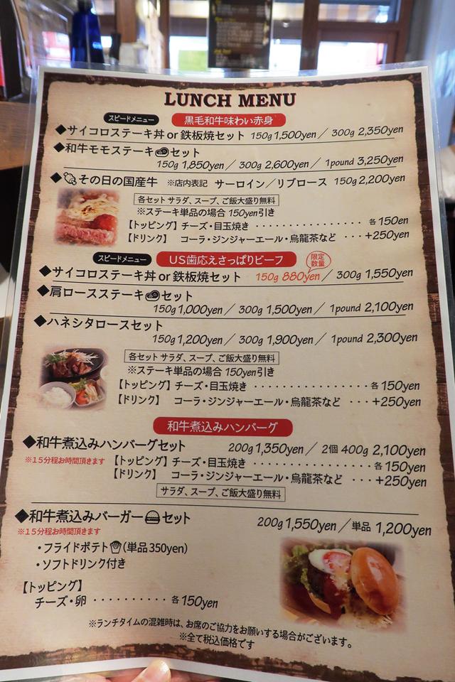 201225-B-肉ya!ステーキ-003-S