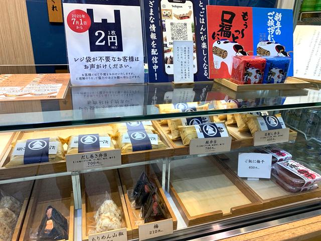201231-米屋のおにぎり屋-003-S