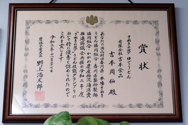 210108-吉本食品-011-S