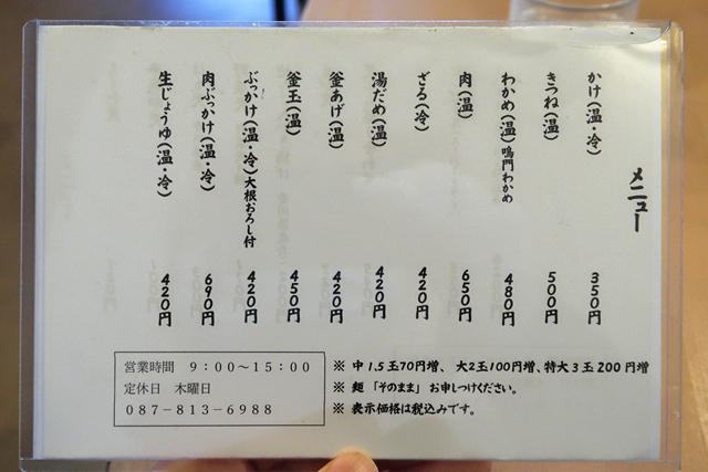 210108-おうどん 瀬戸晴れ-008-S