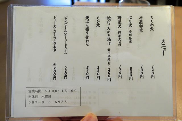 210108-おうどん 瀬戸晴れ-009-S
