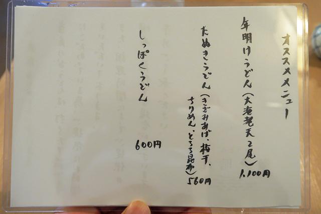 210108-おうどん 瀬戸晴れ-010-S