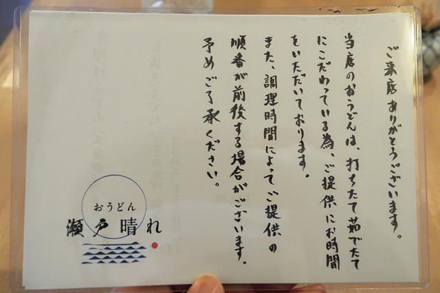 210108-おうどん 瀬戸晴れ-011-S