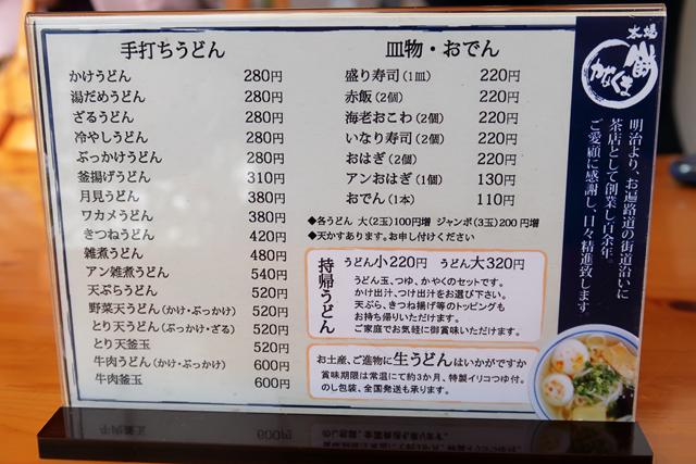210108-本場かなくま餅福田-006-S