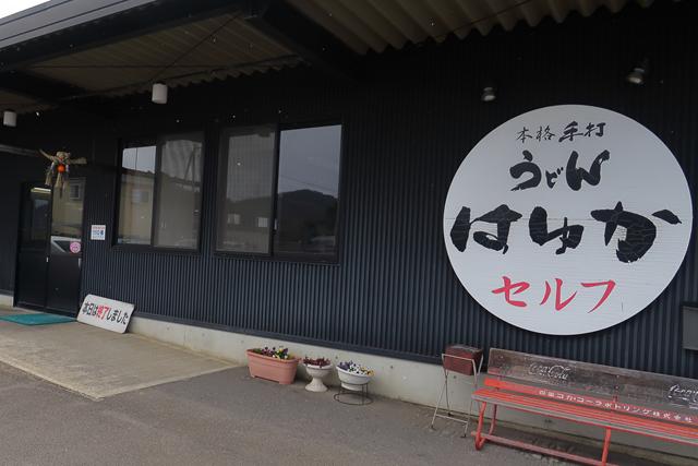 210108-道の駅滝宮-009-S