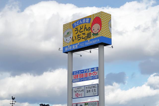 210108-道の駅滝宮-010-S