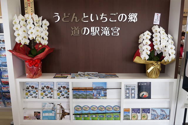 210108-道の駅滝宮-013-S