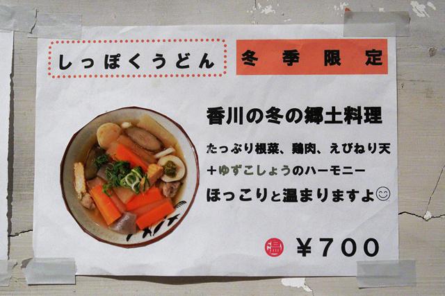 210115-Udon Kyutaro-007-S