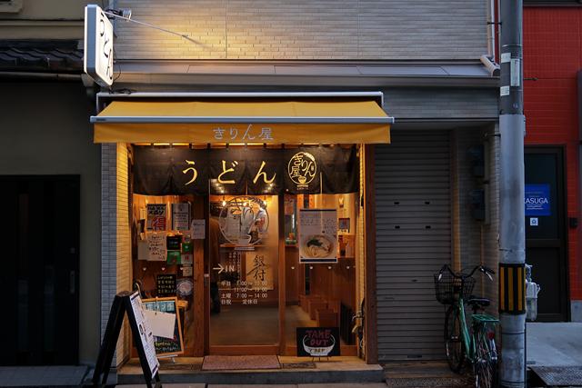 210115-きりん屋-002-S