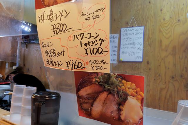 210115-麺匠 輪-004-S