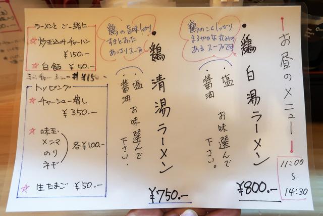 210115-麺匠 輪-005-S