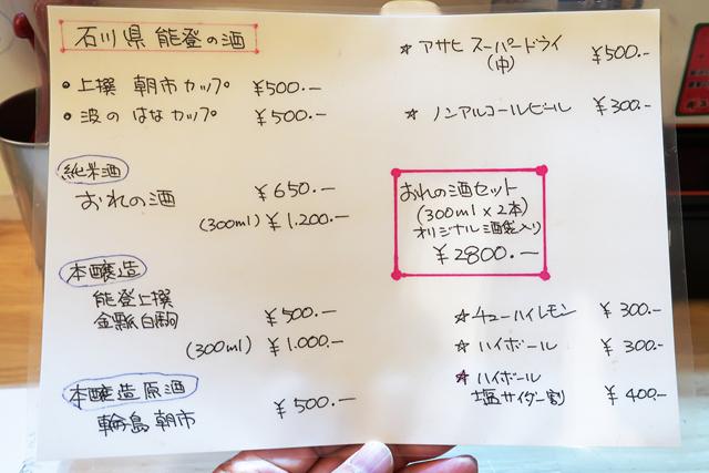 210115-麺匠 輪-006-S