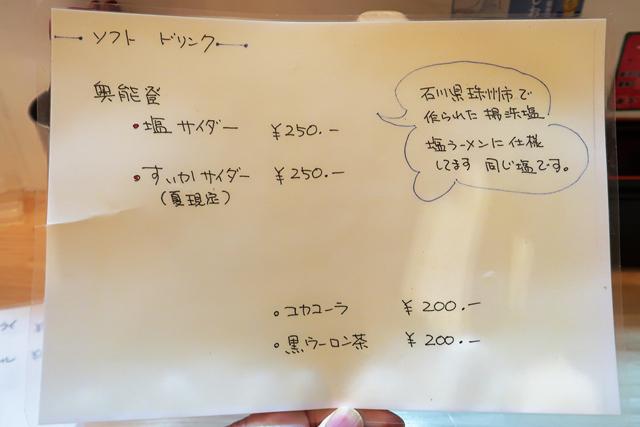 210115-麺匠 輪-007-S