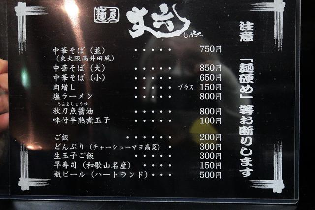 210115-麵屋 丈六-006-S