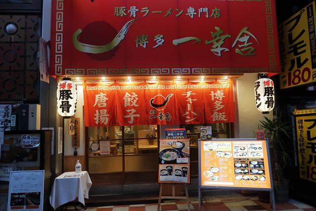210128-博多一幸舎お初天神店-002-S