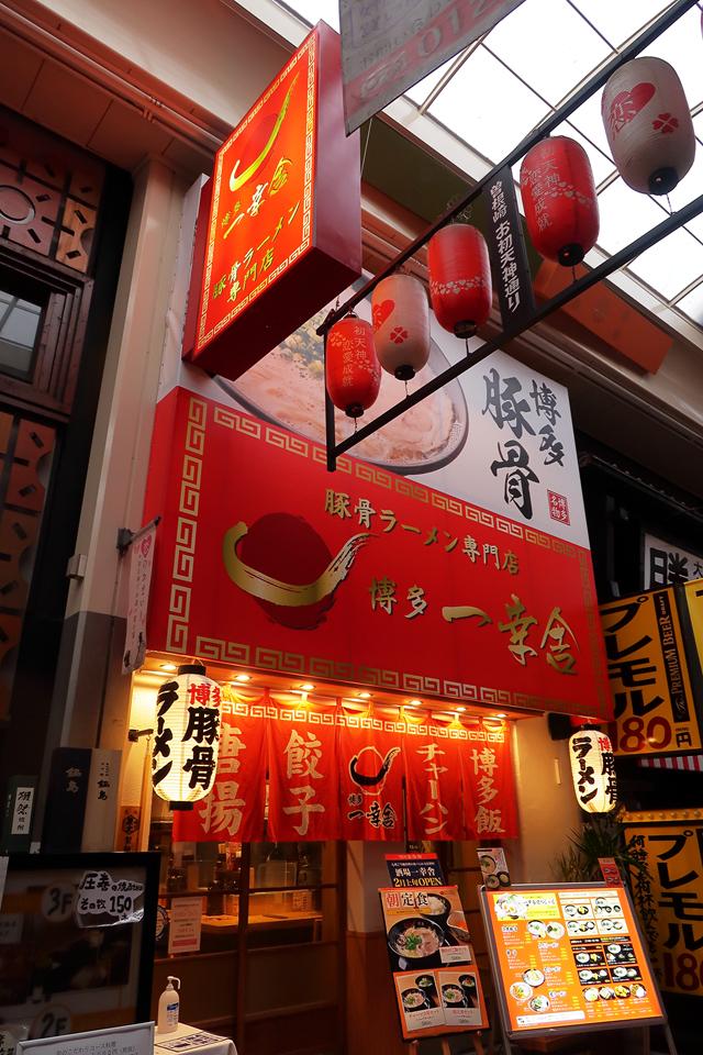 210128-博多一幸舎お初天神店-012-S