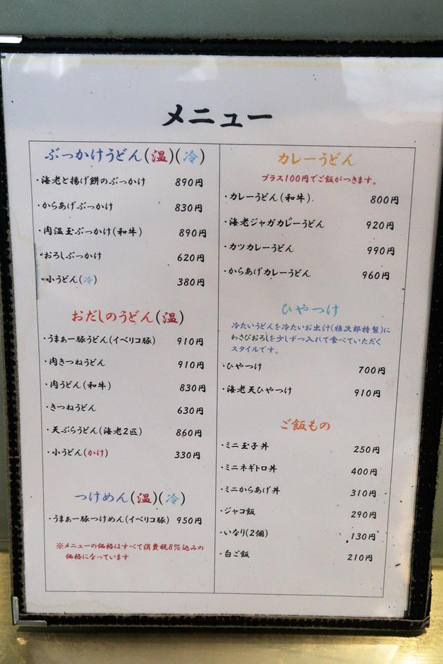 210128-讃岐屋 雅次郎-004-S
