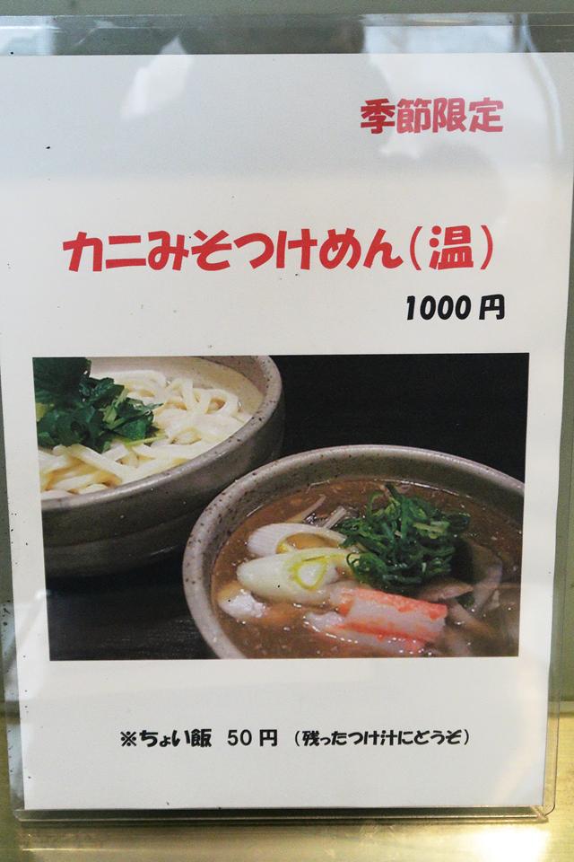 210128-讃岐屋 雅次郎-007-S
