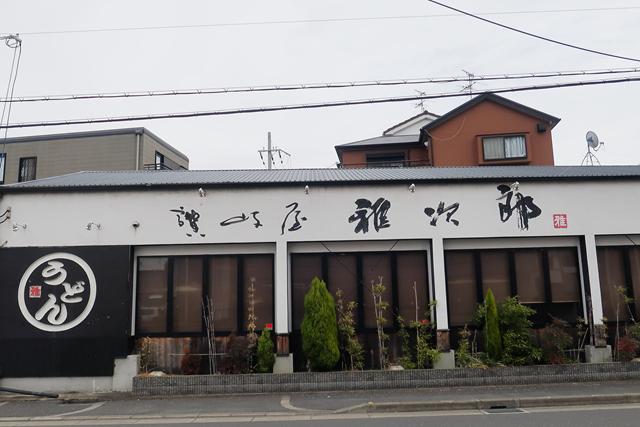 210128-讃岐屋 雅次郎-014-S