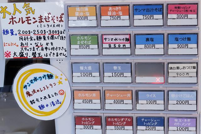 210128-麺や 清流-003-S
